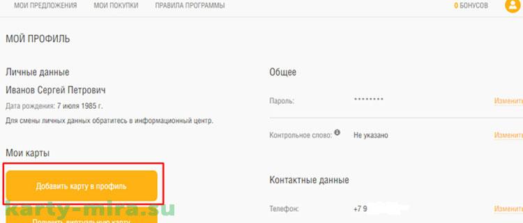 shop alenka ru регистрация карты