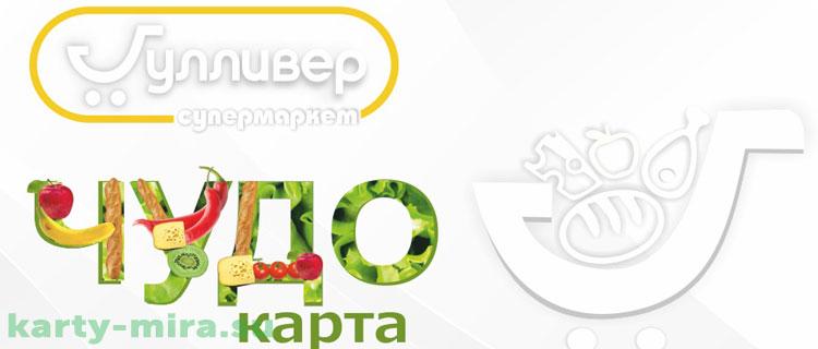 www чудокарта рф активировать карту гулливер