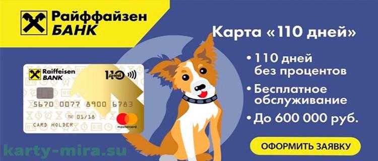 Кредитная карта райффайзенбанк 110 дней отзывы условия пользования