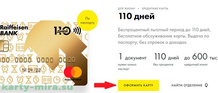 райффайзен кредитная карта 110 дней отзывы 2020