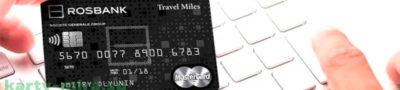 Кредитные карты Росбанка – условия пользования и описание