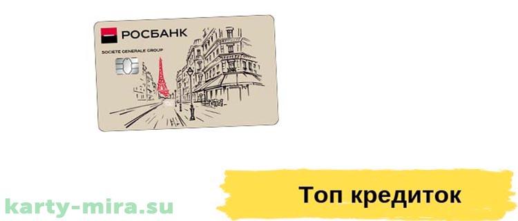 кредитная карта росбанк условия