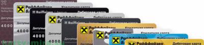 Кредитные карты Райффайзенбанка – условия и отзывы пользователей