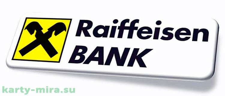 райффайзенбанк кредитная карта с кэшбэком
