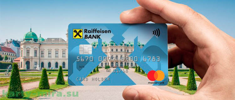 райффайзенбанк кредитная карта условия