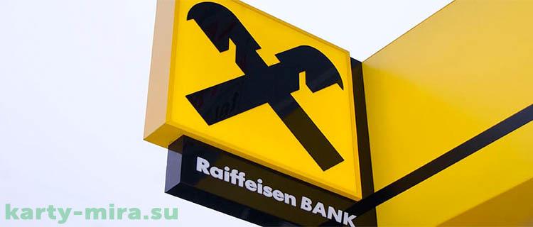 райффайзенбанк заявка на кредитную карту