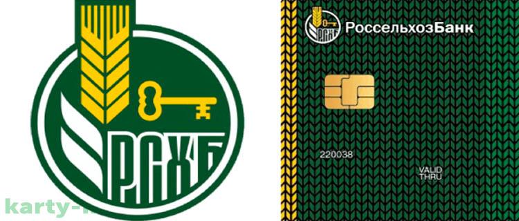 россельхозбанк кредитные карты с льготным периодом